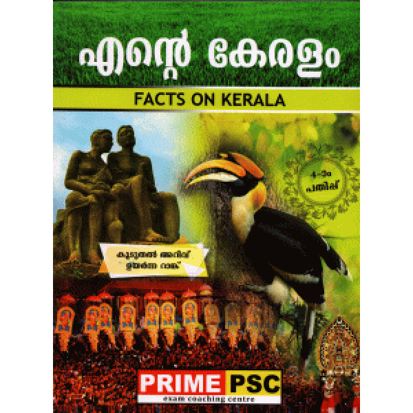 Ente Keralam - Facts on Kerala