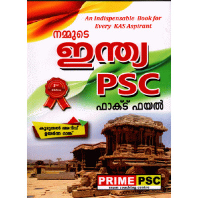 Nammude India PSC Fact file