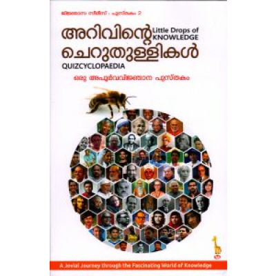 Arivinte Cheruthullikal ( Little Drops of Knowledge )