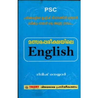 Malsarapareeshayile English