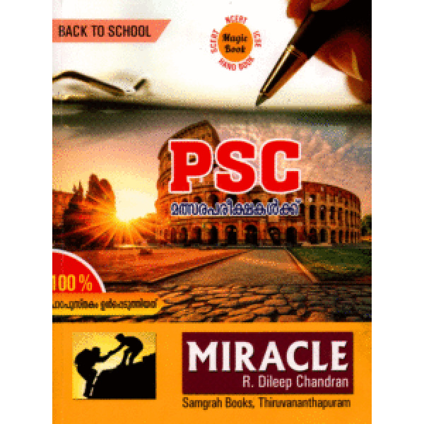 MIRACLE   ncert text book based
